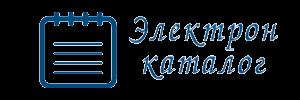 Электрон каталог