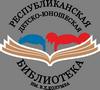 Республиканская детско-юношеская библиотека им. В.Х. Колумба