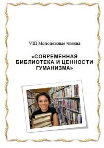 VIII Молодежные чтения: Современная библиотека и ценности гуманизма