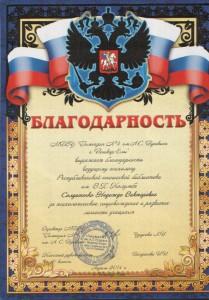 Благодарность Солдатенко Н.В.