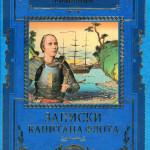 В. М. Головнин. ЗАПИСКИ КАПИТАНА ФЛОТА