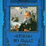 С. О. Макаров. «ЕРМАК» ВО ЛЬДАХ