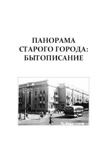 Краеведческий альманах «Визитная карточка старого города»
