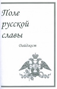 Поле русской славы: дайджест