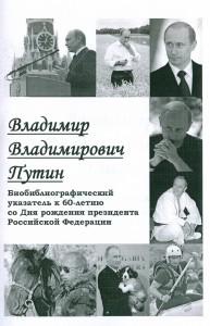Владимир Владимирович Путин: биобиблиографический указатель