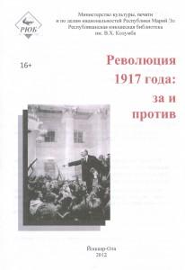 «Революция 1917 года: за и против»: обзор выставки
