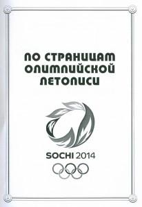 По страницам олимпийской летописи: дайджест