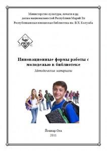 Инновационные формы работы с молодежью в библиотеке: методические материалы