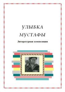 Улыбка Мустафы: литературная композиция