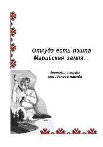 Откуда есть пошла Марийская земля…Легенды и мифы марийского народа: сборник материалов