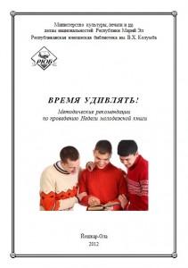 Время удивлять!: методические рекомендации по проведению Недели молодежной книги