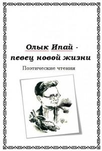 Олык Ипай - певец новой жизни