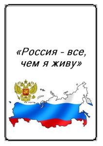 «Россия – все, чем я живу»: сборник методико- библиографических материалов