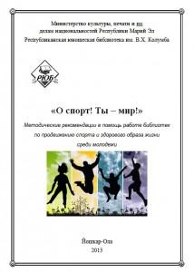 «О спорт! Ты - мир!»: методические рекомендации в помощь работе библиотек по продвижению спорта и здорового образа жизни среди молодежи