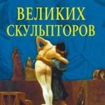 Мусский С. 100 великих скульпторов