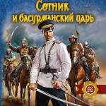 Белянин Сотник и басурманский царь