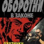 Казанцев К. Охотники за ментами