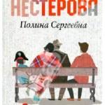 """Нестерова """"Полина Сергеевна"""""""