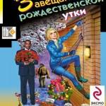 Донцова Д. Завещание рождественской утки