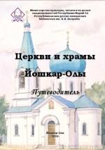 Церкви и храмы Йошкар-Олы: путеводитель