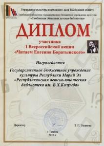 Диплом Боратынский