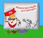 Всероссийский урок, посвященный безопасности детей в сети «Интернет»