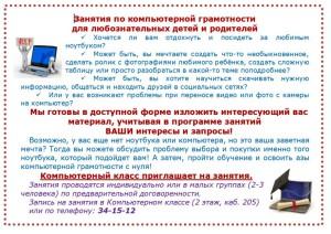 занятия по компьютерной грамотности, компьютерные курсы для детей и взрослых, советы по выбору компьютера, ноутбука, обучению использованию программ; индивидуальные занятия или в малых группах