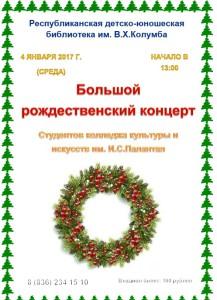 Большой рождественский концерт, 4 января 2017 в 13:00, студенты колледжа культуры и искусств им И.С. Палантая. цена: 100 рублей