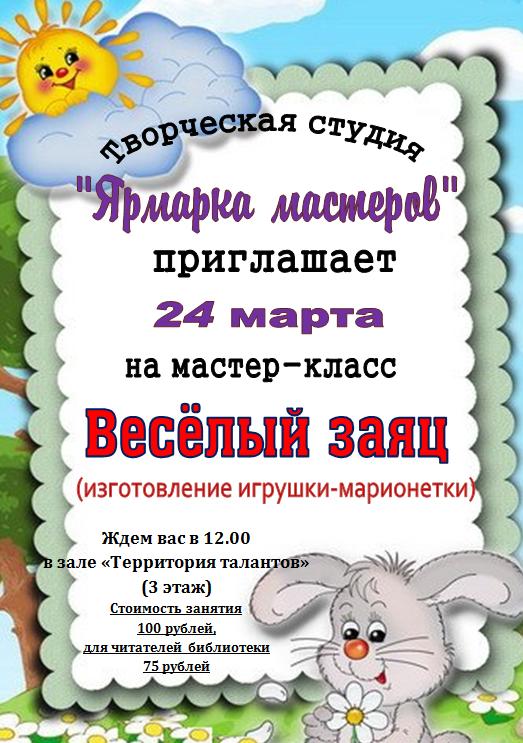 ЯМ 24.03