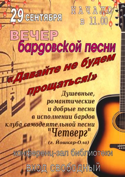 Вечер бардовской песни 'Давайте не будем прощаться!'. Душевные, романтические и добрые песни в исполнении бардов клуба самодеятельной песни 'Четверг' (г.Йошкар-Ола). Вход свободный.