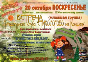 Стихологово Комлев