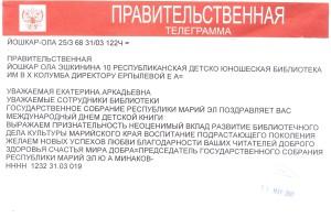 телеграмма0001