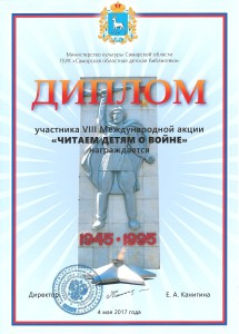 ДИПЛОМ_АКЦИЯ_ЧИТАЕМ_ДЕТЯМ _О_ВОЙНЕ_2017 г.