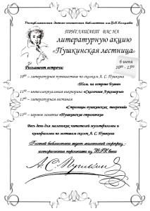 Афиша Пушкинского дня
