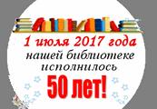 1 июля 2017 года нашей библиотеке исполняется 50 лет!