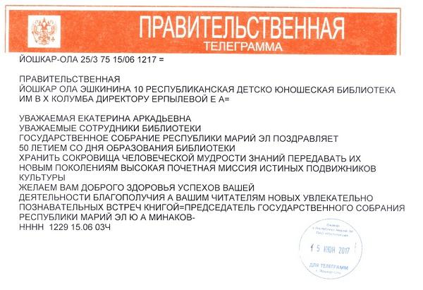 telegramma0003