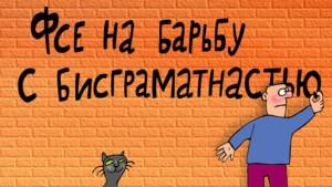карикатура-600x338