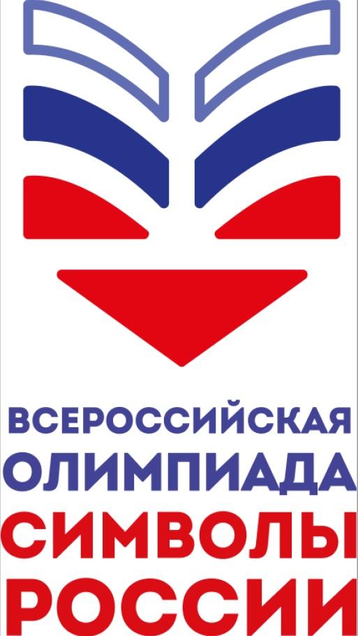Символы_России_Лого-олимпиада