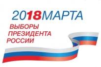 18 марта 2018 года - выборы Президента России.