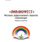 библиофест