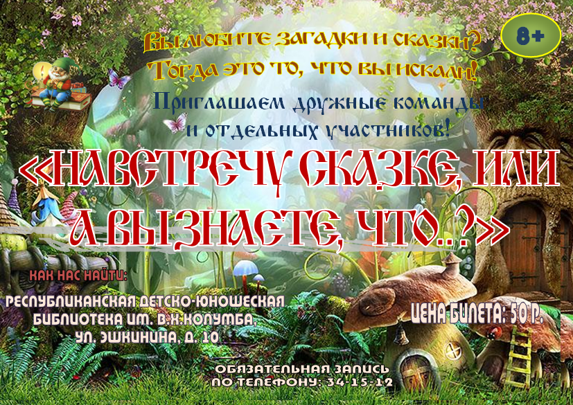 Квиз детский афиша УТВ- 2