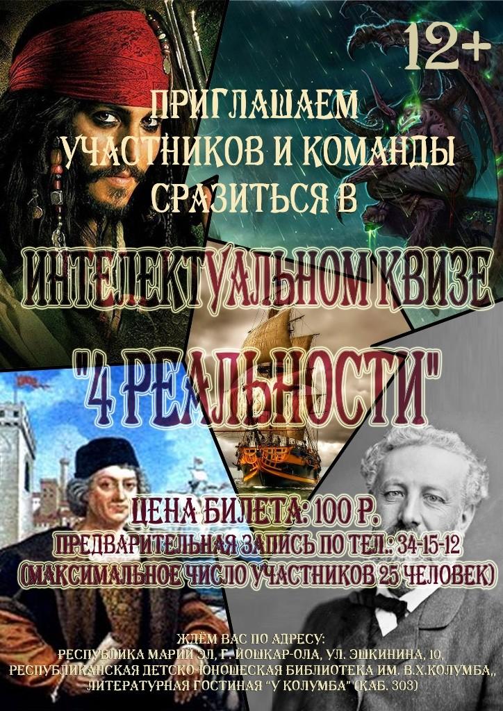 афиша для 4-ки ОБЩАЯ - копия