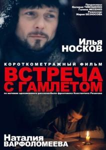 Постер Встреча с Гамлетом