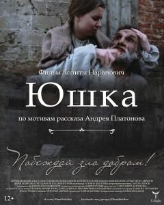 постер ЮШКА