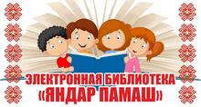 Электронная библиотека Яндар памаш