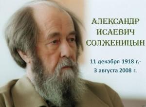 солженицын 100