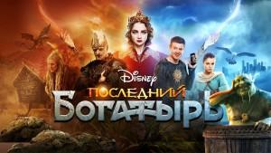 film-posledniy-bogatyir-2017-boytes-disneytsev-daryi-prinosyashhih-01