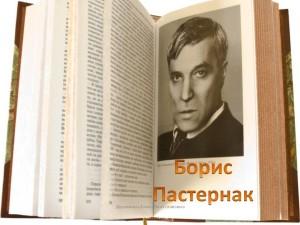 0001-001-Boris-Pasternak (1)