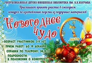 афиша новогоднее чудо