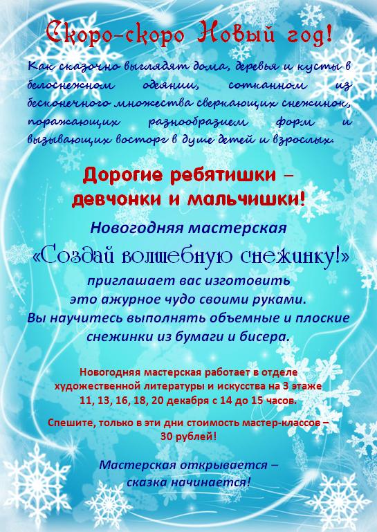 Volshebnay sneginka
